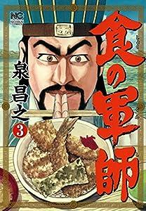 食の軍師 3