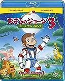 劇場版 おさるのジョージ3/ジャングルへ帰ろう[Blu-ray/ブルーレイ]