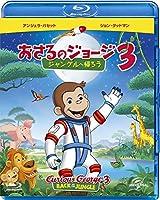 劇場版 おさるのジョージ3/ジャングルへ帰ろう [Blu-ray]