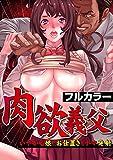 肉欲義父~いやがる娘にお仕置きのナマ発射~【フルカラー】 (カゲキヤコミック)