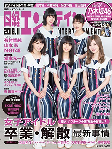 日経エンタテインメント! 2018年 11 月号
