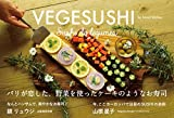 VEGESUSHI(ベジ寿司) パリが恋した、野菜を使ったケーキのようなお寿司