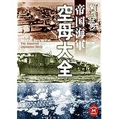 帝国海軍空母大全 (学研M文庫)
