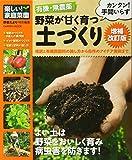 楽しい! 家庭菜園 有機・無農薬 野菜が甘く育つ土づくり 増補改訂版 (学研ムック)