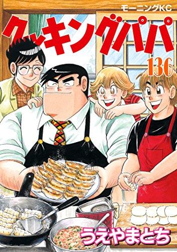 クッキングパパ(136) (モーニングコミックス)