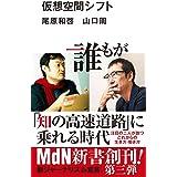 仮想空間シフト (MdN新書)
