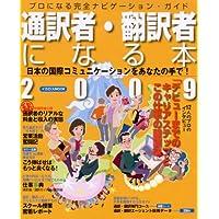 通訳者翻訳者になる本2009 (イカロス・ムック)
