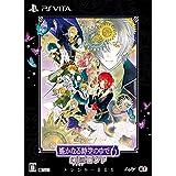 遙かなる時空の中で6 幻燈ロンド トレジャーBOX - PS Vita