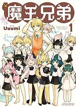 [Uuumi]の魔王兄弟(1)【電子限定特典ペーパー付き】 (RYU COMICS)