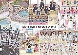 KIYO CALENDER 2019 KIYO作品集 vol.2