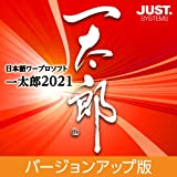 一太郎2021 バージョンアップ版 DL版|ダウンロード版