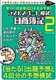 日商簿記2級第141回試験を完全予想 ラストスパート模試 (とおる簿記シリーズ)