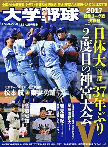 大学野球2017秋季リーグ決算号 2017年 12/15 号 [雑誌]: 週刊ベースボール 増刊