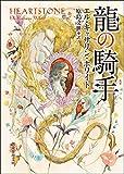 龍の騎手 (創元推理文庫)