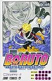 BORUTO—ボルト— 2 —NARUTO NEXT GENERATIONS— (ジャンプコミックス)