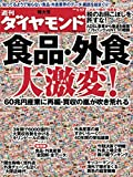 週刊ダイヤモンド 2009年1/17号 [雑誌]