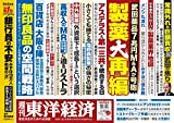 週刊東洋経済 2018年6月16日号 [雑誌](タケダショックが呼ぶ嵐 製薬大再編) 画像