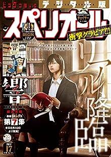 [雑誌] ビッグコミックスペリオール 2017年17号 [Big Comic Superior 2017-17]