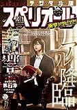 ビッグコミックスペリオール 2017年17号(2017年8月10日発売) [雑誌]