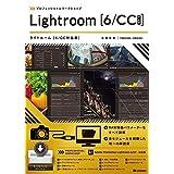 プロフェッショナルワークショップ Lightroom [6 / CC対応版]