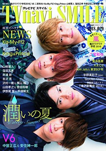 TVnavi SMILE vol.29 (テレビナビ首都圏版増刊)2018年8月号