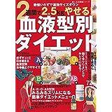 血液型別ダイエット―2週間で2.5kgやせる! (婦人生活家庭シリーズ)
