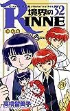境界のRINNE(32) (少年サンデーコミックス)