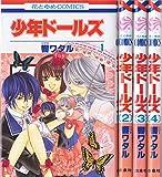少年ドールズ コミック 1-4巻セット (花とゆめCOMICS)
