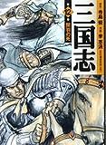 三国志 (12) (MF文庫)