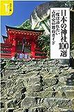 カラー版 日本の神社100選 一度は訪れたい古代史の舞台ガイド (宝島社新書) 画像