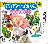 こびとづかん こびと観察セット - 3DS