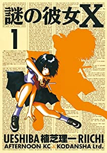 謎の彼女X 1巻 表紙画像