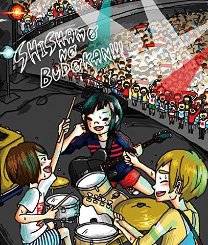 SHISHAMO NO BUDOKAN!!! [Blu-ra...