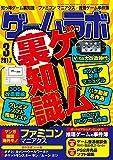 ゲームラボ 雑誌 / ゲームラボ編集部 のシリーズ情報を見る