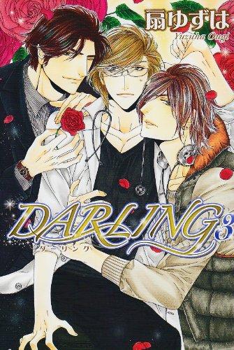 DARLING 3 (Dariaコミックス)の詳細を見る
