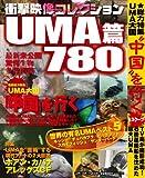 衝撃映像コレクション (UMA篇780) (メディアボーイMOOK)