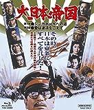 大日本帝国[Blu-ray/ブルーレイ]