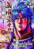 義風堂々!!直江兼続前田慶次月語り 6 (バンチコミックス)