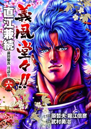義風堂々!!直江兼続前田慶次月語り 6 (バンチコミックス)の詳細を見る