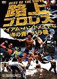 DDT DVD BEST OF THE SUPER 路上プロレス アイアム・ハンドメイドな海の青いバラ編