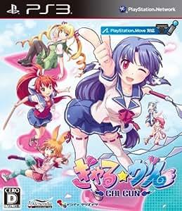 ぎゃる☆がん(通常版) 予約特典 クリアしおり(4枚入り)付き - PS3