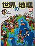 世界の地理 (朝日ジュニアブック)