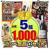 【ゴルフコンペ 景品セット】 5組会費1000円 13点(標準セット)[5-1-A]