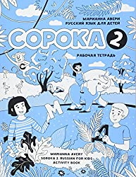 Soroka 2: Russian for Kids Activity Book