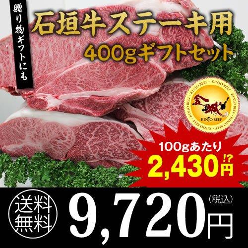 【送料無料】石垣牛KINJOBEEF ステーキ 400g