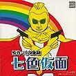 「七色仮面」: 懐かしのヒーロー