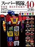 スーパー戦隊TOY HISTORY 40 1975-2016 (ホビージャパンMOOK 756)