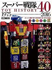 スーパー戦隊TOY HISTORY 40 1975-2016