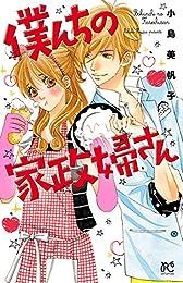 僕んちの家政婦さん【電子特別版】 (プリンセス・コミックス プチプリ)