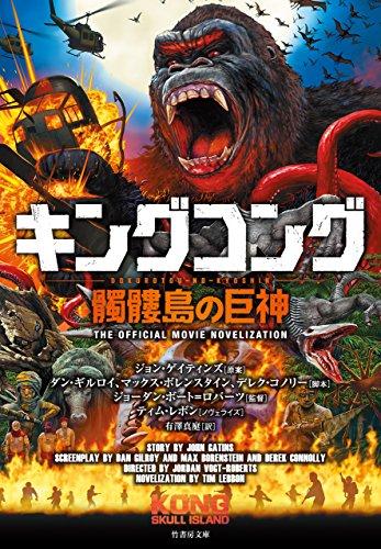 キングコング 髑髏島の巨神 (竹書房文庫) Kindle版
